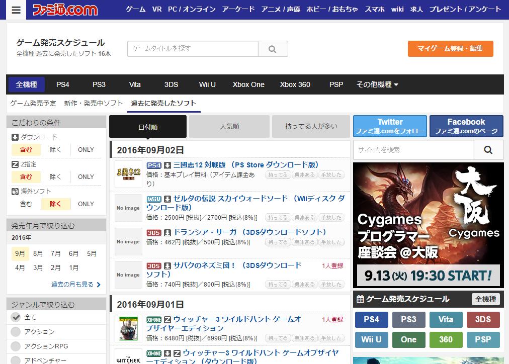 famitsu.com
