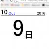 【PHP】 お手軽カレンダー作成 その1【忘備録】