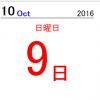 【PHP】 お手軽カレンダー作成 その2【忘備録】