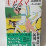 【本レビュー】キアズマ chiasma 近藤史恵