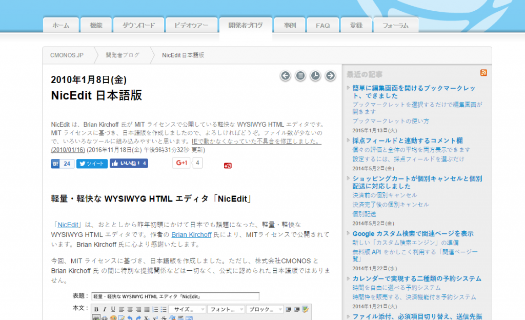 NicEdit 日本語版