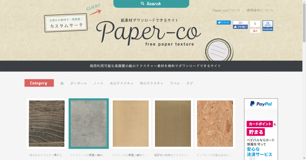 paper-co web site