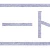 【css GIMP】テキストにテクスチャを適用してみる【テキスト飾り 簡単コピペ】