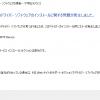 【Windows10】MTP Device エラーの対処法【デバイスマネージャー】