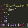 【JavaScript】JavaScriptの基礎復習4 forで繰り返し処理【簡単コピペ】