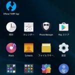 【人柱レビュー】LeEco Le Max2 X829 TWRPインストールの前準備【Androidスマートフォン】