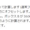 【CSS sticky】たった3行、スクロールで先頭に来たら固定できちゃう!?【簡単コピペ】