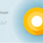 【使ってみたい】最新Android Oをエミュレートで起動【対応機種持ってないから】