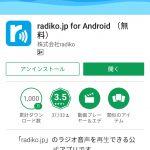 【Radiko】LeEco Le Max2 X829 で Radikoは動くのか?【判定でアプリ落ち】