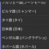 【人柱レビュー】 Xiaomi Mi5S 日本語化にチャレンジ【androidスマートフォン】