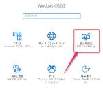 【Windows10】スタート(Windowsマーク)右クリックにコマンドプロンプトを復活させる【tips】