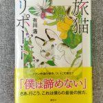 【本レビュー】旅猫レポート 有川浩