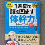 【本レビュー】1週間で腹を凹ます体幹力トレーニング 木場克己