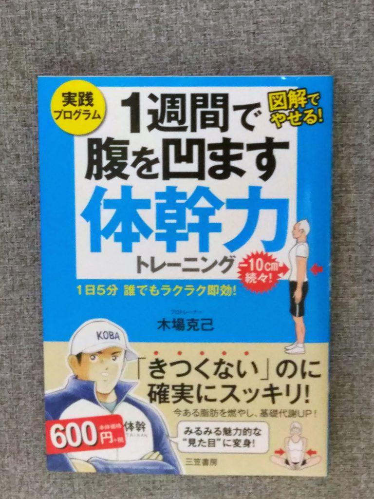 腹を凹ます体幹力トレーニング