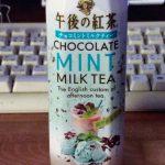 【閑話休題】ウワサの紅茶を飲んでみた【チョコミント】