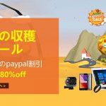 【臨時更新】GEARBEST セール(クーポン)情報【9月14日現在】