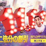【双11大セール】GEARBEST セール(クーポン)情報【スマホ・クーポン】