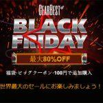 【ブラックフライデーセール】GEARBEST セール(クーポン)情報【スマホ・クーポン】