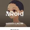 【気になるソフト】VRoid【お手軽3Dキャラメイク】