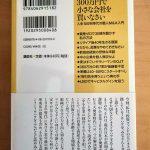 【本レビュー】サラリーマンは300万円で小さな会社を買いなさい 三戸政和