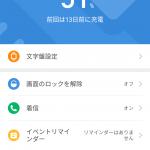 【人柱レビュー】AMAZFIT Bip【スマートウォッチ】