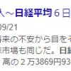 【FX】ジリジリと円安に?【通算75回目】