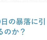 【FX】ダウ・日経平均がドーンと【通算78回目】