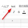 【GAS】Google Apps Script を 使ってみよう その4 メニュー追加【お勉強】