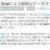 【GAS】Google Apps Script を 使ってみよう その6 スクレイピング用ライブラリ追加【お勉強】