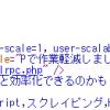 【GAS】Google Apps Script を 使ってみよう その7 テキストをhtmlから取り出してみる【お勉強】