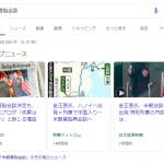 【FX】今週は米朝会議【通算96回目】
