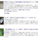 【気になるニュース】スクリーンショット問題