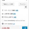 【備忘録】公開ボタンの文字を変更する【WordPress カスタマイズ】