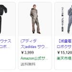 【google fit とか】運動不足解消・ダイエット? その8【サウナスーツ】