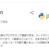 【Win10】気になるPython【Python】