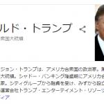 【FX】来賓トランプ氏【通算109回目】