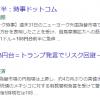 【FX】108円台に突入(4カ月ぶり)【通算110回目】