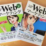 【本レビュー】マンガでわかる Webマーケティング (シーズン1・2) 村上佳代