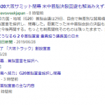 【FX】G20開幕~閉幕【通算114回目】