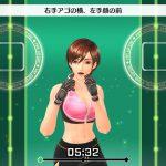 【Fit Boxing】右手アゴの横、左手顔の前!