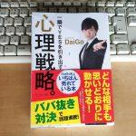 【本レビュー】心理戦略。 DaiGo