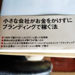 【本レビュー】小さな会社のはじめてのブランドの教科書 高橋 克典