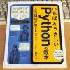 【python】Colaboratoryでのファイル扱い~import モジュール~【win10】