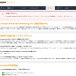 【python】Colaboratoryでのweb API(?) その3~Amazon~【win10】
