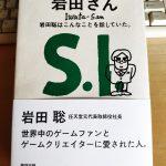 【本レビュー】岩田さん 岩田聡はこんなことを話していた。