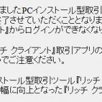 【FX】クライアントアプリ変更(;´・ω・)【通算128回目】