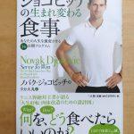 【本レビュー】ジョコビッチの生まれ変わる食事 【ノバク・ジョコビッチ】