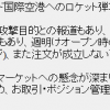【FX】攻撃で幕開け【通算140回目】