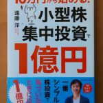 【本レビュー】10万円から始める!小型集中投資で1億円