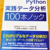 【Python】Python実践データ分析 100本ノック【Colaboratry】